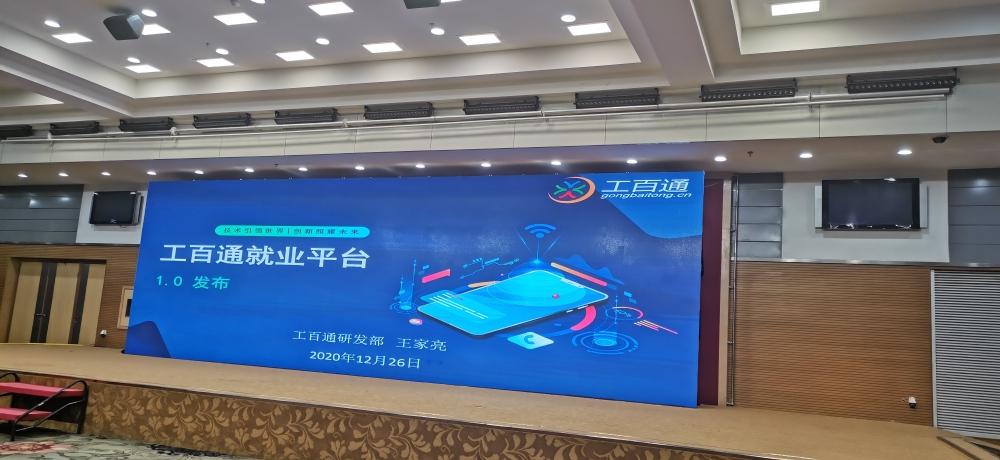 """贵州""""工百通""""小程序1.0版本正式上线"""