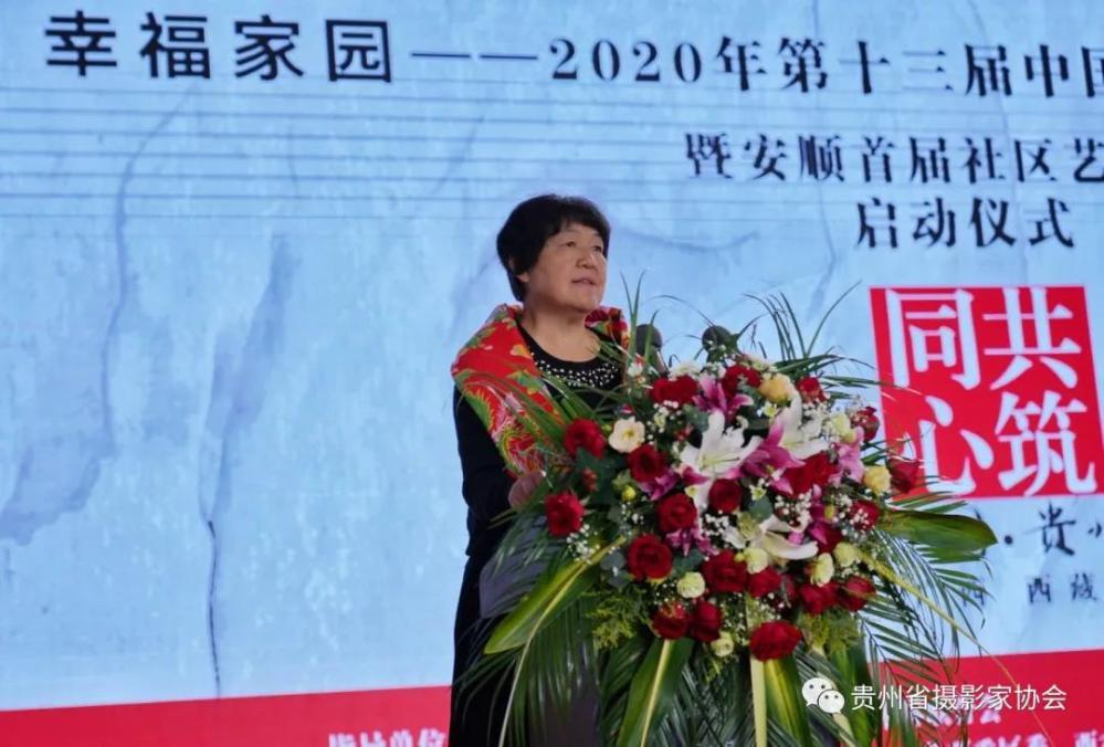贵州省文联副主席、安顺市文联主席姚小英致辞