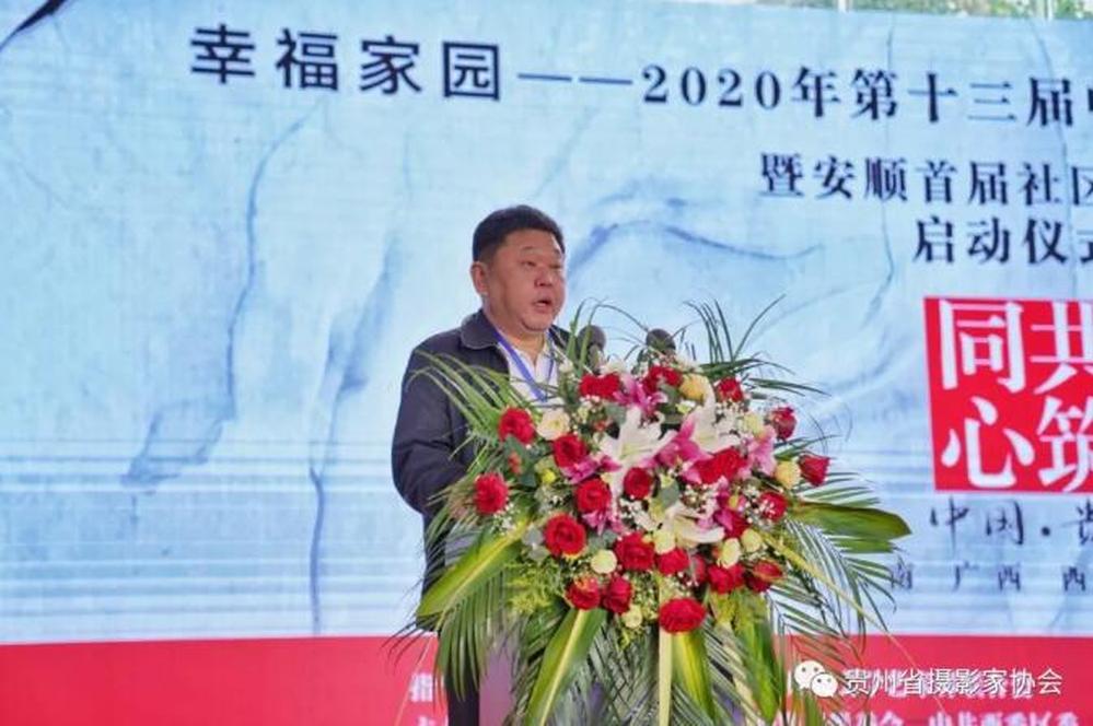 贵州省文联副厅长级领导徐凡军同志宣布开展