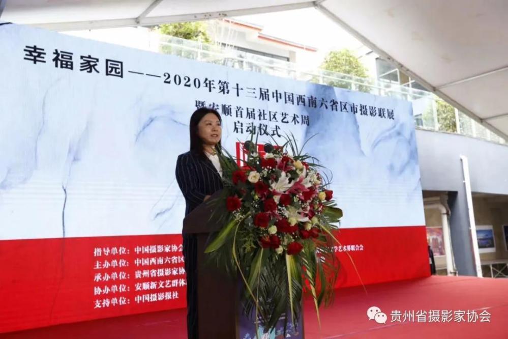 贵州省摄影家协会驻会副主席、秘书长孙蓓红致辞